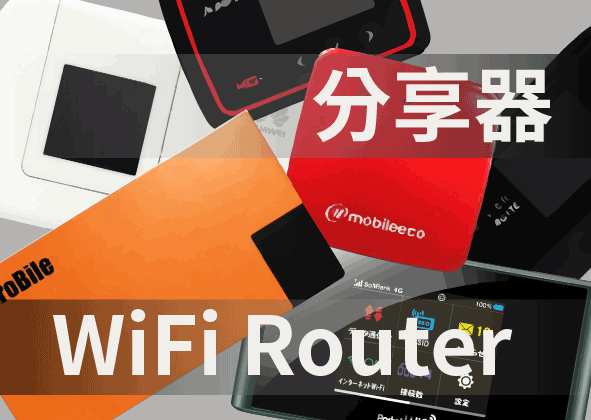 Europe wifi router