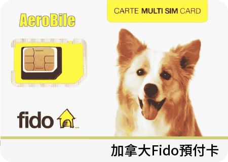加拿大網卡推薦 - Fido後付型,月租門號代辦-適合留學生、長期旅客