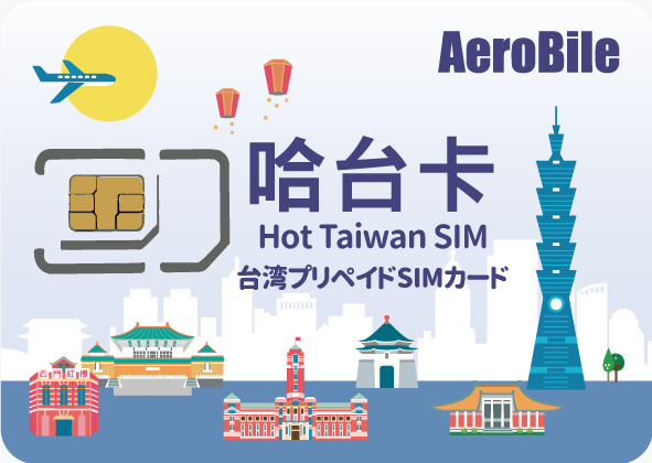 Taiwan T-Star data-only SIM card 15/30/60 days unlimited 4G LTE data