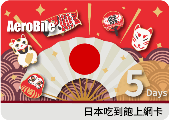 日本sim卡5天