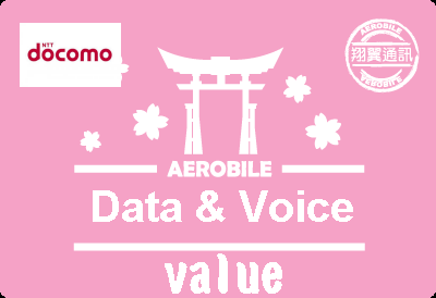 Japan Docomo voice data card stored value