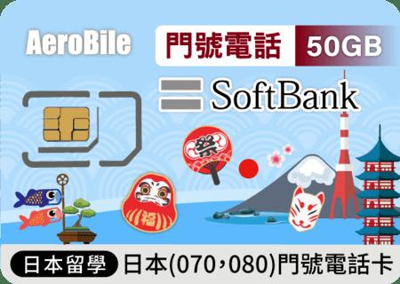 日本上網卡-Softbank門號電話卡(50GB)含通話
