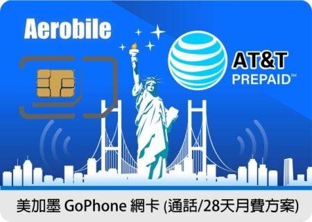 加拿大上網-美國加拿大墨西哥AT&T Prepaid SIM原生月付網卡|美加墨無限暢打上網+簡訊 高速上網方案任選