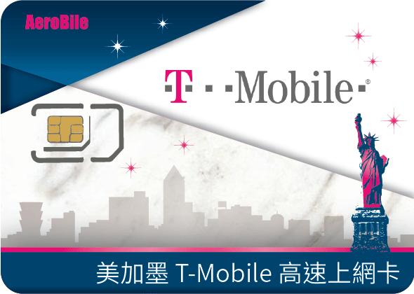 加拿大上網推薦 - 美國加拿大墨西哥T-Mobile高速上網卡.上網吃到飽+美加無限暢打(15-28天)SIM卡