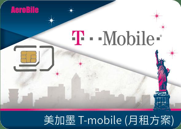 加拿大網卡推薦 - 美國 加拿大 墨西哥T-mobile(月租方案).10GB/吃到飽任選