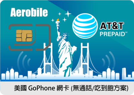 美國AT&T電信無限上網吃到飽(M)