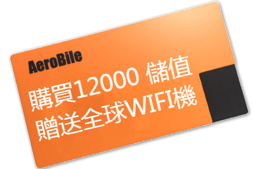 global WIFI machine stored value of 12,000 yuan