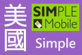 美國 T-mobile Simple Mobile (4G LTE高速吃到飽!)