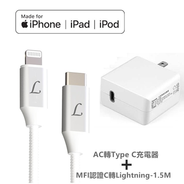 Topcom PD3.0 / QC3.0 18W Type C充電器+LTNLab APPLE MFI認證Type-C轉Lightning傳輸線1.5M