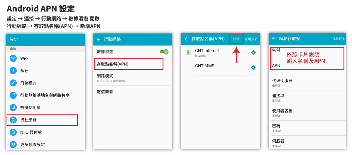 _Android設定 安卓APN