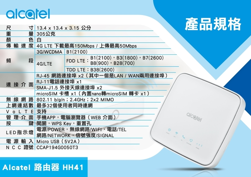 台灣 wifi